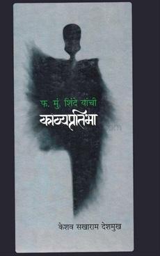 P. M. Shinde Yanchi Kavyapratibha