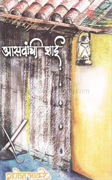 Aasavanchi Shai