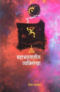 Mahabharatatil Vyaktirekha
