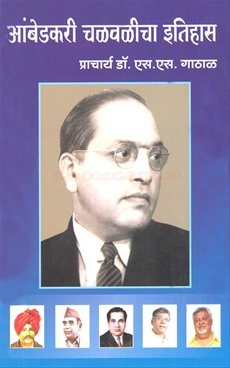 Ambedkari Chalvalicha Itihas