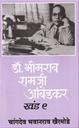 डॉ. भीमराव रामजी आंबेडकर खंड - ९