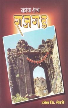 Gadancha Raja Rajgad