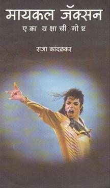 Michael Jackson - Ek Yakshachi Goshta