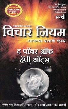 Vichar Niyam (Marathi) ( Paper back )
