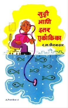 Sutti Ani Itar Ekankika