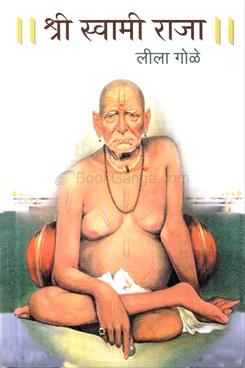 Shri Swami Raja