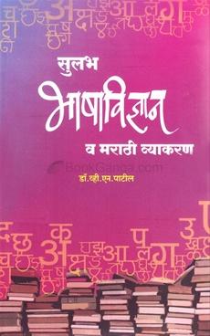 Sulabh Bhashavidnyan Va Marathi Vyakaran
