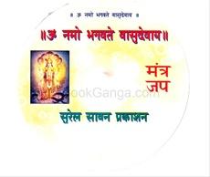 Mantra Jap (CD)
