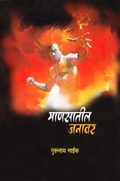 Manasatil Janavar