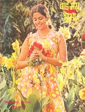 वाड्मय शोभा ( फेब्रुवारी १९७९ )