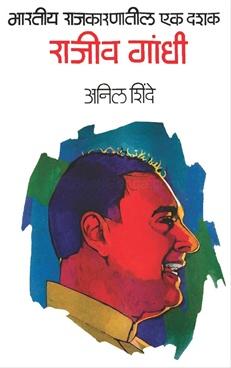 Bharatiya Rajakaranatil Ek Dashak Rajiv Gandhi