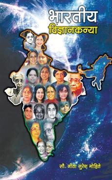 भारतीय विज्ञानकन्या