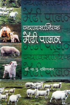 Vyavsayik Mendhipalan