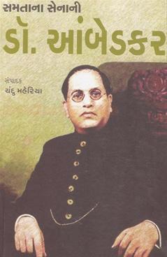 Samtana Senani Dr. Ambedkar