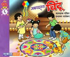 Chintoo Bhag 6