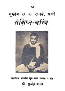 Gurudev R. D. Ranade Yanche Sankshipt Charitra