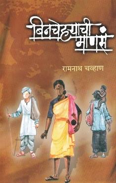 Binacheharyachi Manasa