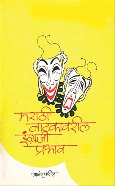 Marathi Natkavaril Engraji Prabhav