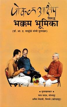 Pokal Akshep Viruddha Bhakkam Bhumika