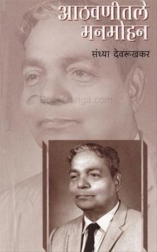 Aathvanitle Manmohan