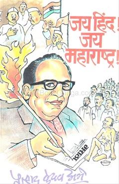 Jay Hind ! Jay Maharashtra !