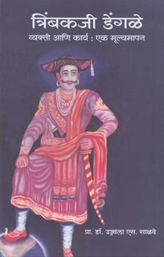 Trimbakji Dengale