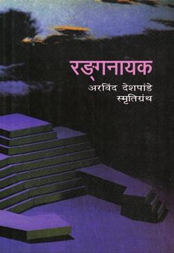 Radganayak