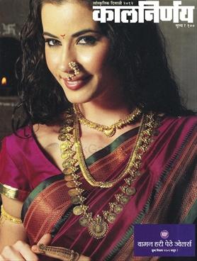 Kalnirnay Diwali Ank (2012)