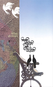 Amhi Maydeshi Mula Pardeshi