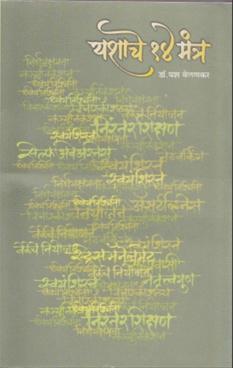 Yashache 14 Mantra