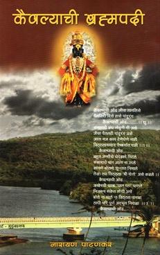 Kaivalyachi Brahmapadi