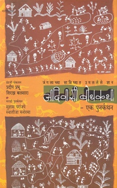 Aadivasi Bodhkatha-Ek Punarkathan