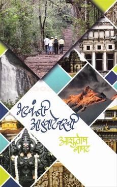 Bhatakanti Aadvatevarachi