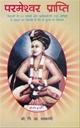 परमेश्वर प्राप्ती (हिंदी)