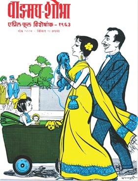 वाङ्मय शोभा (एप्रिल १९६३ )