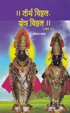 Tirtha Vitthal, Kshetra Vitthal Bhag - 2