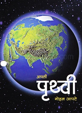 Apali Pruthvi