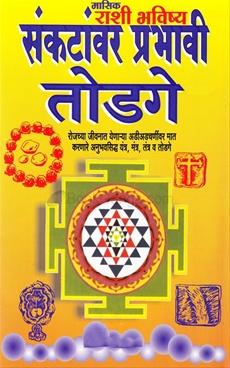 Sankatanvar Prabhavi Todge