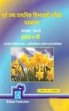 Purv Uccha Prathamik Shishyavrutti Pariksha Prahnasanch