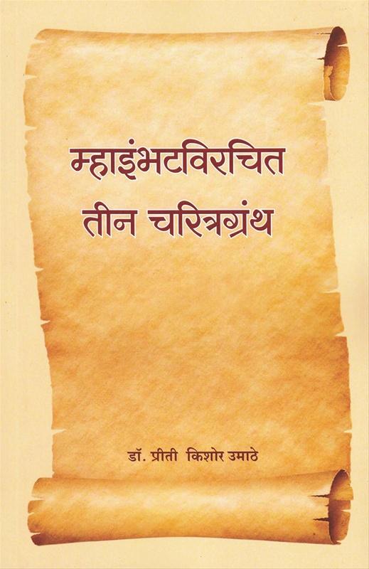 म्हाइंभटविरचित तीन चरित्रग्रंथ