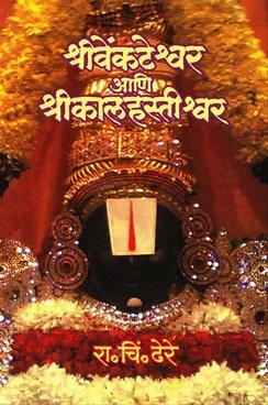 Shrivenkateshwar Ani Shrikalhastishwar