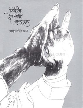 Nirmiti : Do Ankhe Barah Hath