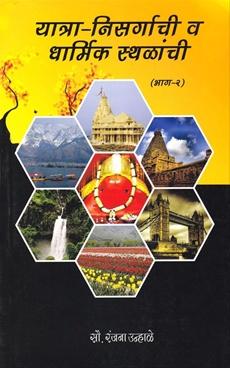 यात्रा निसर्गाची व धार्मिक स्थळांची भाग - 2