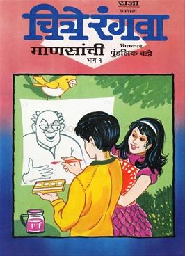 Chitre Rangava Mansanchi - Bhag 1