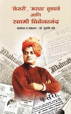 'Kesari', 'Maratha' Vruttapatre Ani Swami Vivekanand