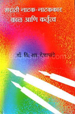 Marathi Natak - Natakkar Kal Ani Kartutwa Khand 1