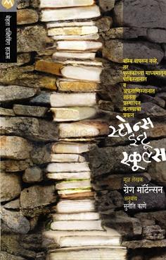 Stones Into Schools (Marathi)