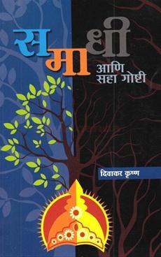 Samadhi Ani Saha Goshti