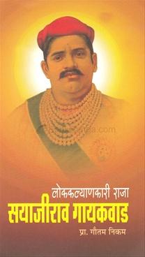 Lokkalyankari Raja Sayajirao Gayakawad