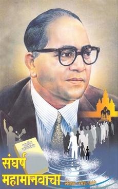 Sangharsha Mahamanvacha